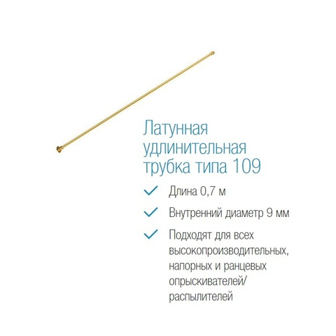 Трубка латунная GLORIA 0.7 м