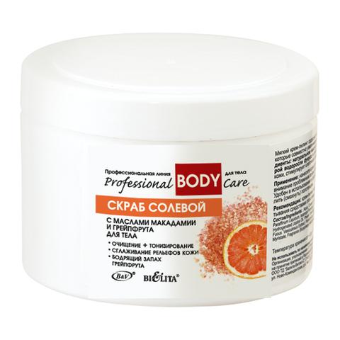 Скраб солевой с маслами макадамии и грейпфрута для тела , 600 гр ( Professional Body Care )