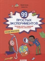 Нессман Ф. 99 простых экспериментов