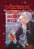Рождественские сказки Лисси Муссы - ЦИФРОВАЯ КНИГА!