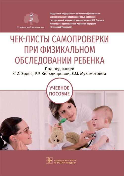 Педиатрия Чек-листы самопроверки при физикальном обследовании ребенка chek-list.jpg