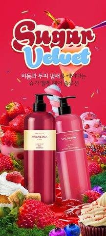 Шампунь с ягодами и молоком 100 мл Valmona Sugar Velvet Milk Shampoo