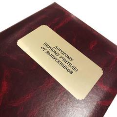 Адресная папка первому учителю