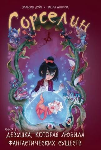 Сорселин. Книга 2: Девушка, которая любила фантастических существ