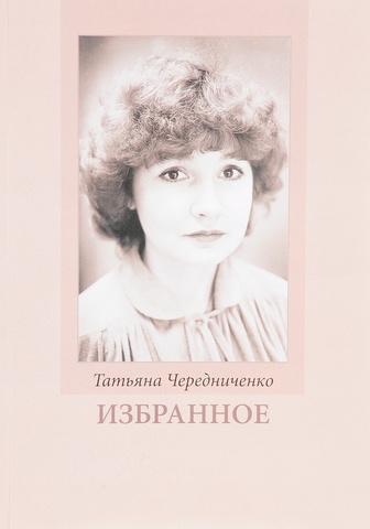 Чередниченко Т. Избранное.