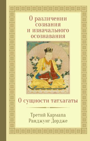 О различении сознания и изначального осознавания. О сущности татхагаты, Кармапа Третий