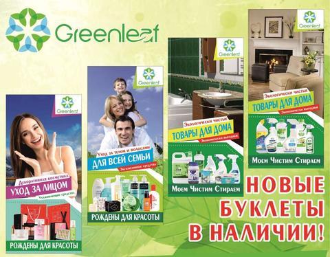 Набор рекламных буклетов 20 штук (4 вида по 5 штук)