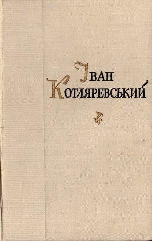 Энеида (на украинском языке)