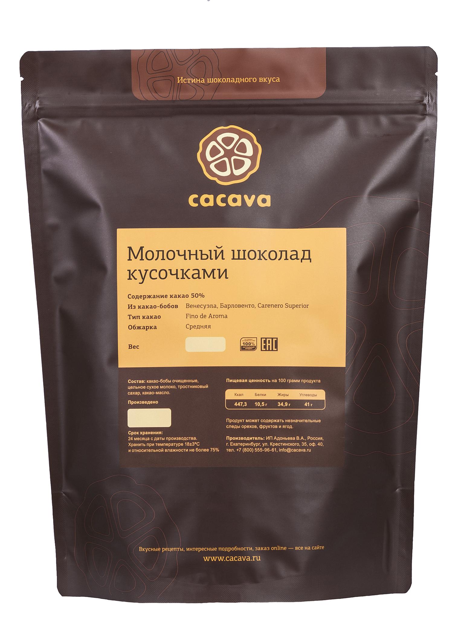 Молочный шоколад 50 % какао (Венесуэла), упаковка 1 кг