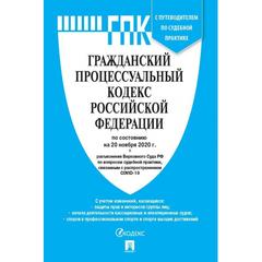 Книга ГПК РФ с таблицей изменений и с путеводителем по судебной практике