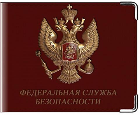 """Обложка для студенческого билета """"ФСБ"""""""