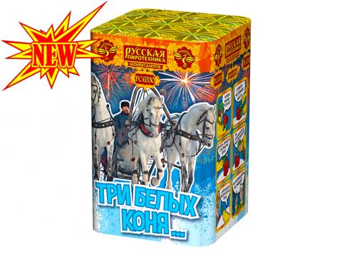 РС6330 Три белых коня (0,8