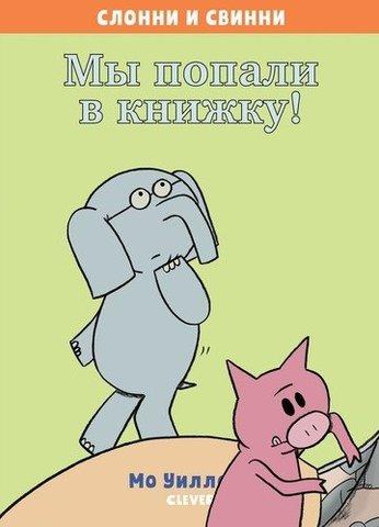 Слонни и Свинни. Мы попали в книжку! | М. Уиллемс