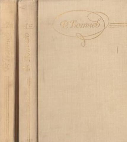 Тютчев. Сочинения в двух томах
