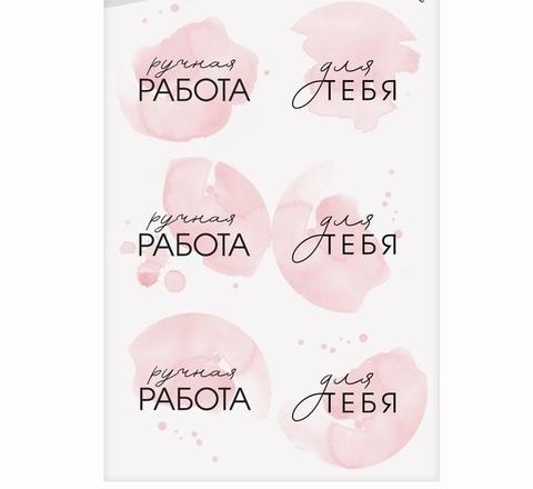 Наклейки «Ручная работа» Для тебя, розовая