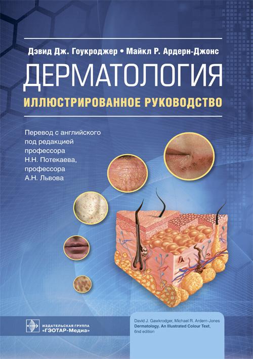 Новинки Дерматология. Иллюстрированное руководство dermatologia.jpg