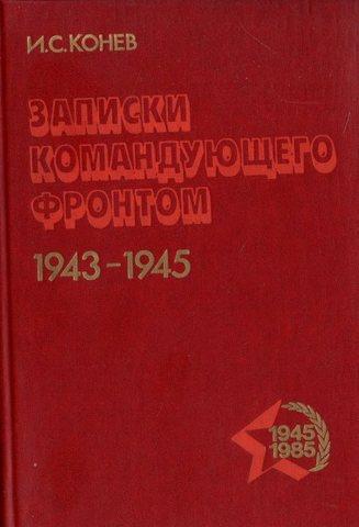 Записки командующего фронтом 1943-1945