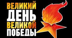 Наклейка ПВХ Великий день великой победы (320х170,с европодвесом) 9-99-0015