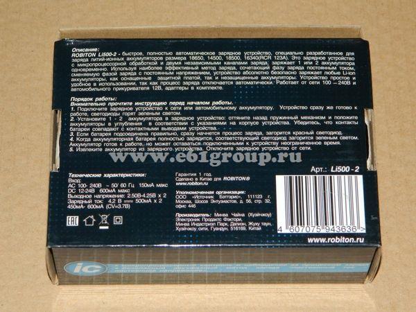 зарядное устройство Robiton Li500-2 интернет магазин