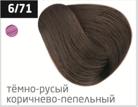 OLLIN performance 6/71 темно-русый коричнево-пепельный 60мл перманентная крем-краска для волос