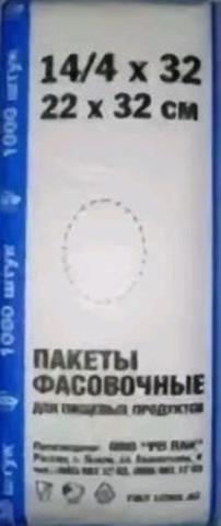 Пакет фасовочный, ПНД 14+8x32 (7) В пластах (Ю арт 70100)