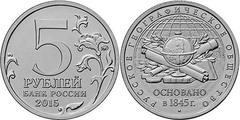 2015 год Россия 5 руб. Русское Географическое Общество