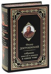 Достоевский. Собрание повестей и романов в одном томе