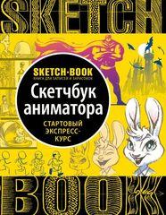 Sketchbook. Анимация