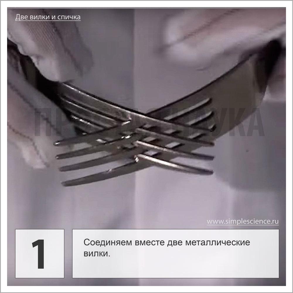 Соединяем вместе две металлические вилки.