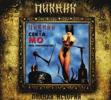 Пикник / Пить Электричество (CD)