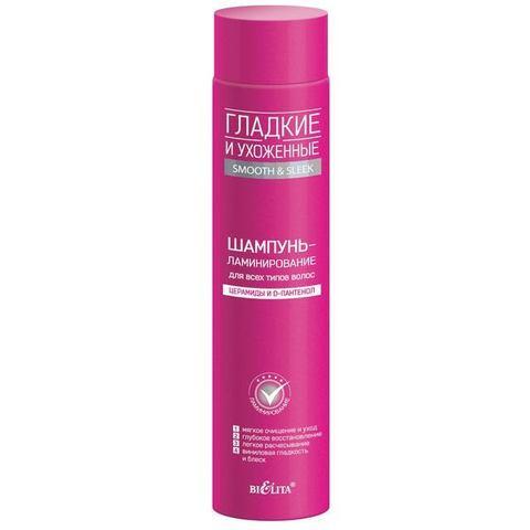 Шампунь-ламинирование для всех типов волос , 400 мл ( Гладкие и ухоженные )