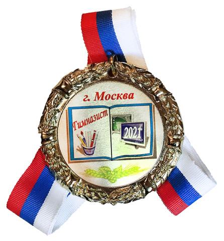 Медаль «Гимназист»  (книга)