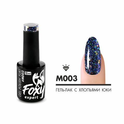 Гель-лак c хлопьями юки (Gel polish YUKI) #M003, 10 ml