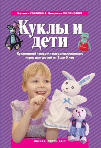 Куклы и дети: кукольный театр и театрализованные игры для детей от 3 до 5 лет