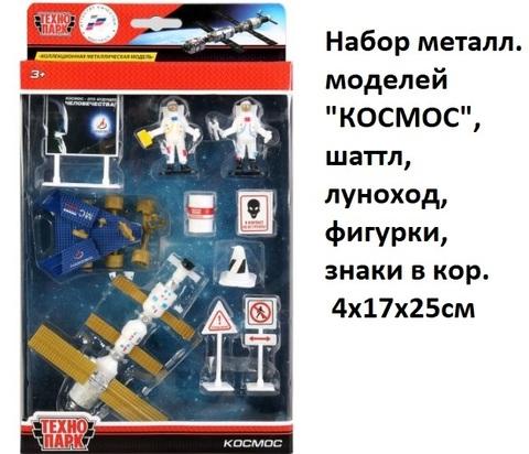 Набор Космос 797896-R мет. модели /шатлл, луноход,