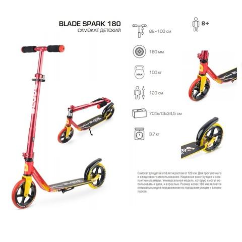 самокат Blade Sport Spark 180 параметры