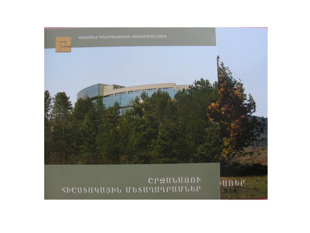 """200 драм 2014 год. Армения. """"Деревья"""". 6 монет в буклете"""
