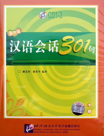Conversational Chinese 301 Vol.2 (3rd edition) - 3CD