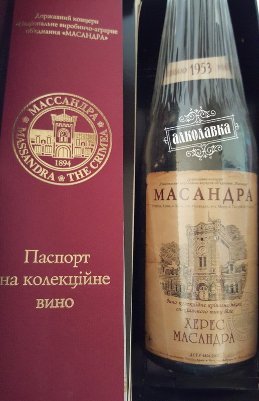 ВИНО МАССАНДРА ХЕРЕС 1953 ГОД 0,8л