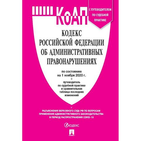 Книга КоАП РФ с таблицей изменений и с путеводителем по судебной практике