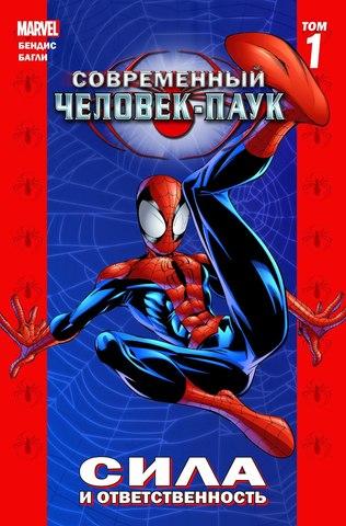 Современный Человек-Паук Том 1. Сила и ответственность