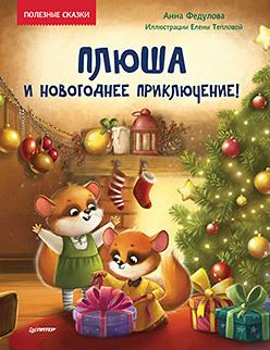 Плюша и новогоднее приключение! Полезные сказки