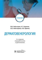 Дерматовенерология: учебник (В.В. Чеботарев), Второе издание. 2020 г. (для стомат. факультетов)
