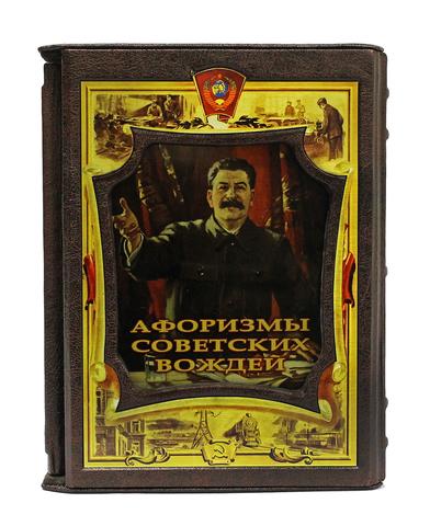 Афоризмы советских вождей