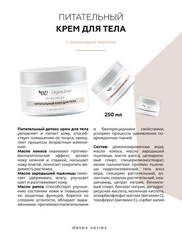 OZ! DETOX Питательный крем для тела с кокосовым маслом (250 мл)