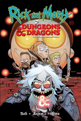 Рик и Морти против Dungeons  Dragons. Часть 2. Заброшенные дайсы (предзаказ)