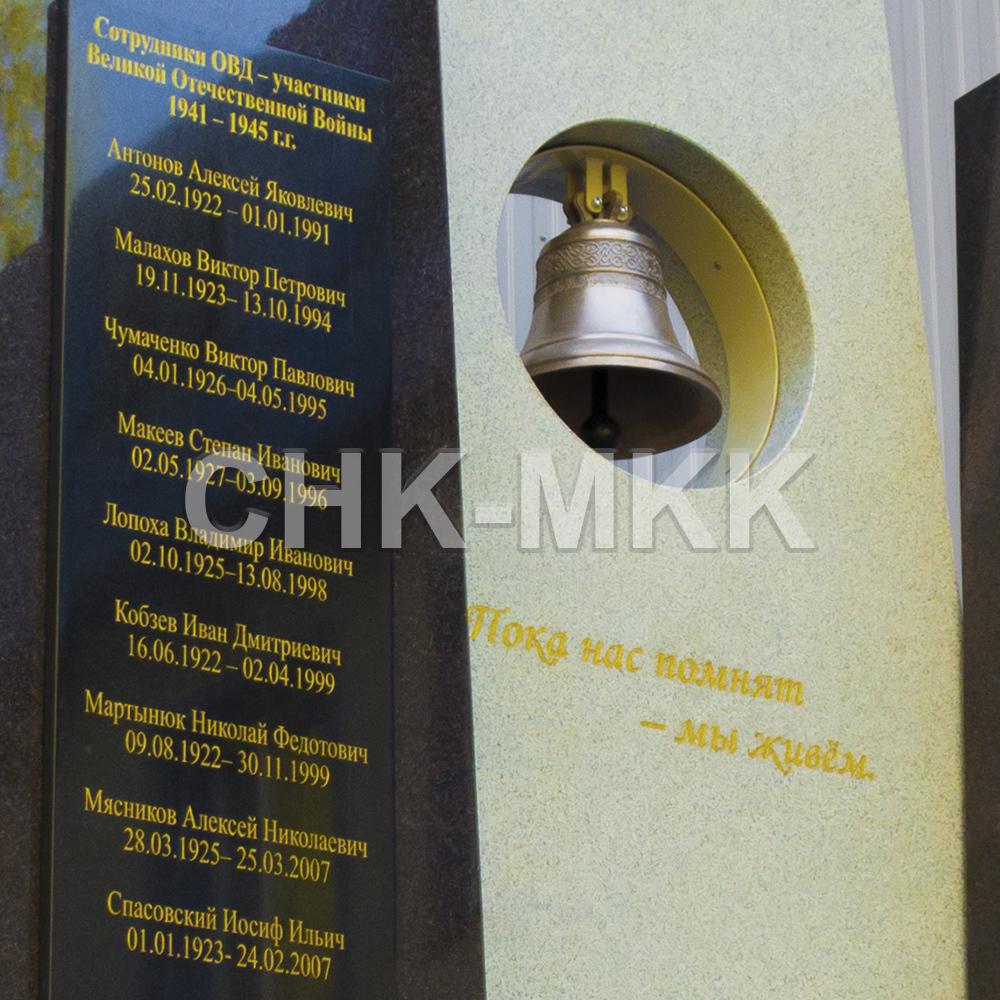Мемориал-памятник сотрудникам МВД участникам ВОВ в г. Лобня