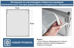 Схема замера уплотнителя В ПАЗ