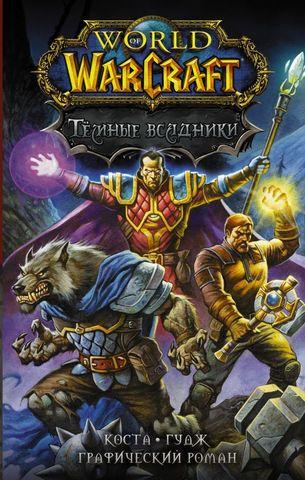 World of Warcraft. Тёмные всадники