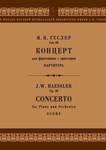 Геслер И.В. Концерт для фортепиано с оркестром ор. 50: партитура.